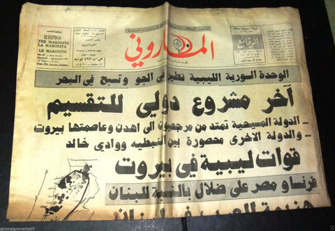The Maronite الماروني Lebanese 1st Year #20 Christian Arabic Newspaper 1980