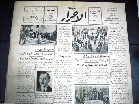 Saout UL Ahrar جريدة صوت الأحرار Arabic Vintage Lebanese Newspapers 15 Aug. 1935