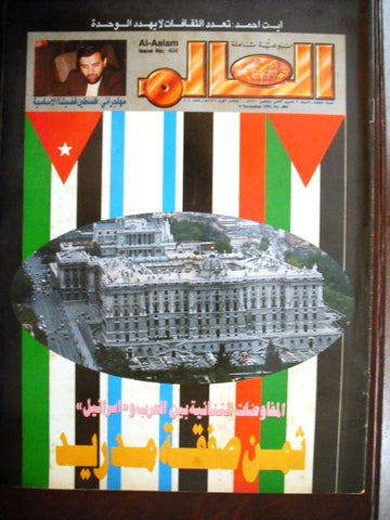 "Al Aalam ""The World"" Arabic Political Magazine Majala 1991"