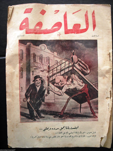 Al Asifa (The Storm) Vintage # 4 Lebanese Arabic Newspaper 1932