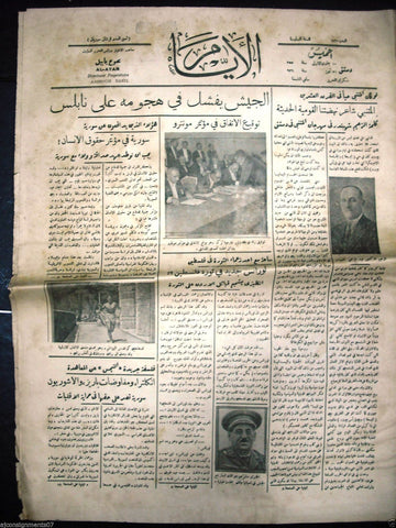 AL Ayam جريدة الأيام Arabic Vintage Syrian Newspaper 1936 July 30