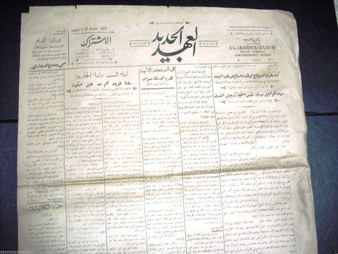 Al Ahdul' Jadid جريدة العهد الجديد Arabic Vintage Syrian Newspapers 1929 Feb 23