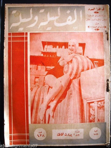 Thousand and 1 Night  Alf Layla wa Layla Vintage Lebanon Arabic  Magazine 1936