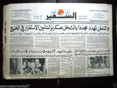As Safir جريدة السفير Vintage Lebanese Arabic Newspaper Oct. 26, 1980