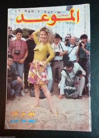 Al Mawed الموعد {Nilly} Lebanese Arabic Magazine 1991