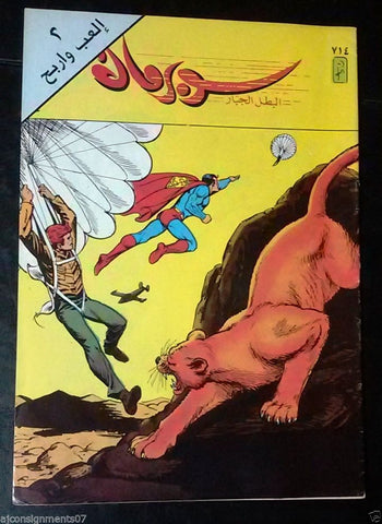 Superman Lebanese Arabic Original Comics 1992 No.714 سوبرمان كومكس