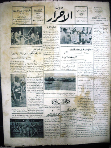 Saout UL Ahrar جريدة صوت الأحرار Arabic Vintage Lebanese Newspapers 6 July 1935