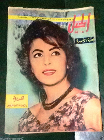 Al Guil الجيل Arabic #484 Egyptian Magazine 1961