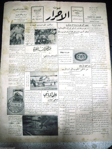 Saout UL Ahrar جريدة صوت الأحرار Arabic Vintage Lebanese Newspapers 27 July 1935