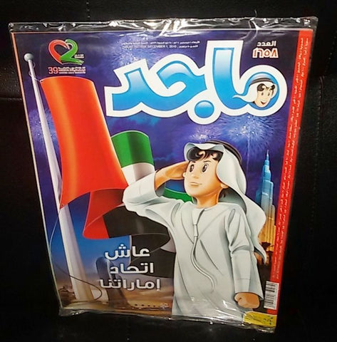 Majid Magazine United Arab Emirates Arabic Comics 2010 No.1658 مجلة ماجد كومكس