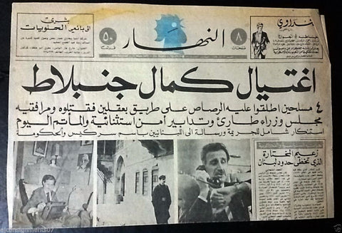 An Nahar {Assasination of Kamal Jumblatt} Arabic Lebanese Newspaper 1977