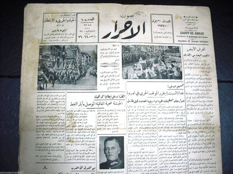 Saout UL Ahrar جريدة صوت الأحرار Arabic {Hitler} Lebanese Newspapers 20 Sep 1935