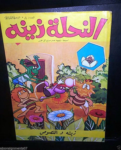 Zina wa Nahoul Bee النحلة زينة 1980 No. 5 Original Lebanon Arabic Comics 1980