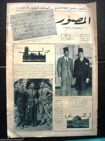 """Al Mussawar المصور Arabic Egyptian Newspaper #338 Hard to Find 1931"