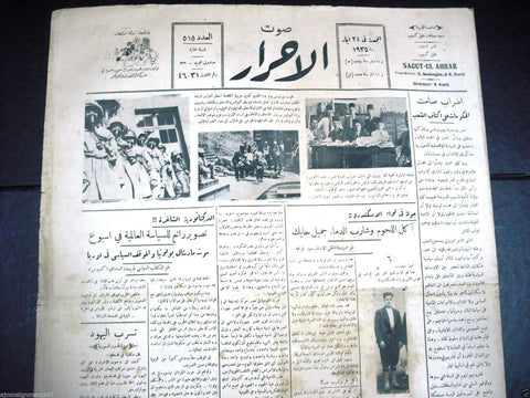 Saout UL Ahrar جريدة صوت الأحرار Arabic Vintage Lebanese Newspapers 24 May 1935