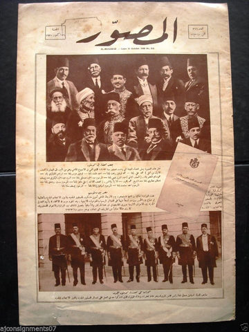 """Al Mussawar المصور Arabic Egyptian Newspaper #316 Hard to Find 1930"