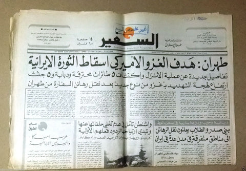 As Safir جريدة السفير Vintage USA / Iran Arabic Lebanese Newspaper Apr. 2, 1980