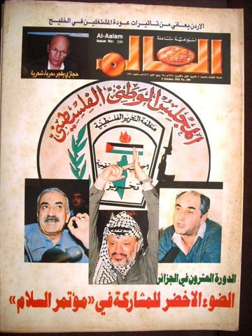 "Al Aalam ""The World"" Palestine 399 Arabic Political Egyptian Magazine 1991"