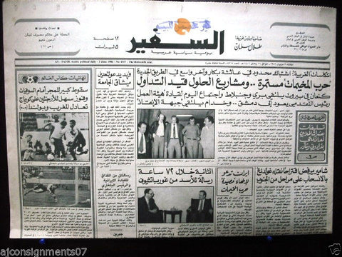 As Safir جريدة السفير World Cup Finals Arabic Lebanese Newspaper June 3, 1986