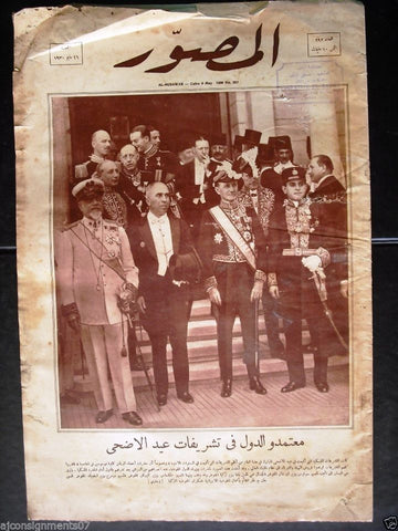 """Al Mussawar المصور Arabic Egyptian Newspaper #292 Hard to Find 1930"