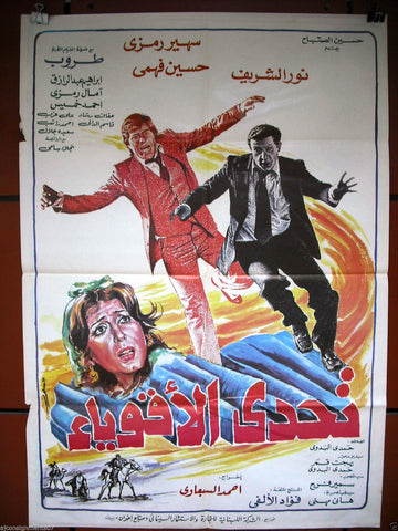 Challenged the Mighty ملصق افيش لبناني تحدي الأقوياء (Nour El-Sherif) Lebanese Movie Poster 80s