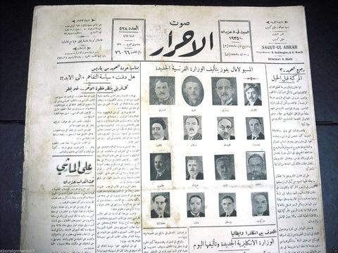 Saout UL Ahrar جريدة صوت الأحرار Arabic Vintage Lebanese Newspapers 8 June 1935