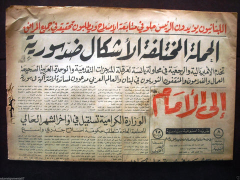 """Ela Al Amam"" جريدة إلى الأمام  Arabic Vintage Lebanese # 49 Newspaper 1966"