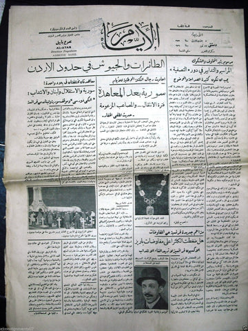 AL Ayam جريدة الأيام Arabic Vintage Syrian Newspaper 1936 July 22