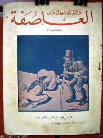 Al Asifa جريدة العاصفة Jaredet, Jarayed Lebanese Arabic Newspaper 1933 # 51