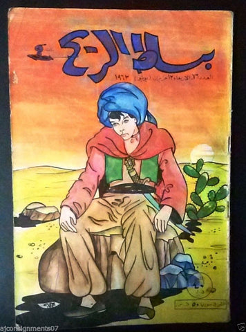 Bissat el Rih بساط الريح Arabic Comics Color Lebanese Original #76 Magazine 1963