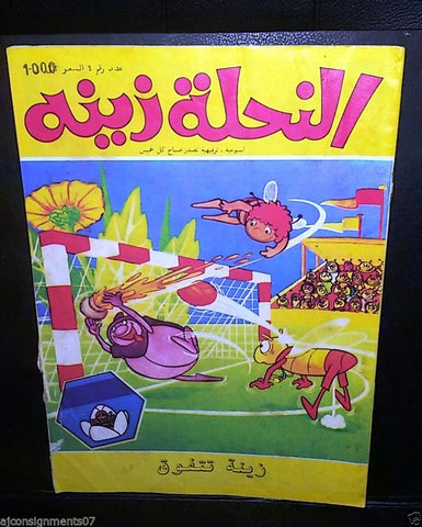 Zina wa Nahoul Bee النحلة زينة 1980 No. 9 Original Lebanon Arabic Comics 1980