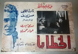 {Set of 8} الخطايا Sins (Abdel Halim Hafez) Org. Arabic Movie Lobby Card 60s