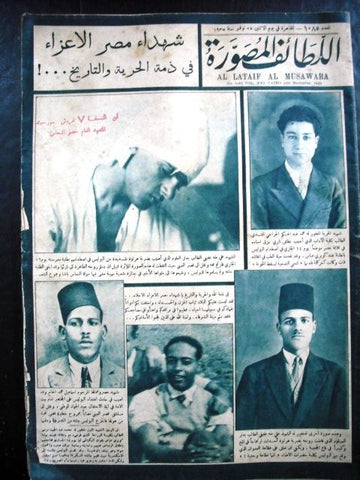 """Al Lataif Al Musawara"" اللطائف المصورة Arabic Egypt Egyptian Magazine 1930s"