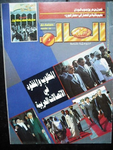 "Al Aalam ""The World"" Arabic Political Egyptian Magazine {Assad, Mubarak} 1987"