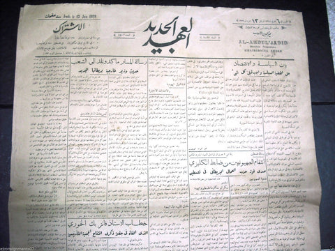 Al Ahdul' Jadid جريدة العهد الجديد Arabic Vintage Syrian Newspapers 1929 June 13