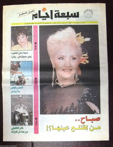 { Sabah} صباح Arabic Tv Guide Lebanese by Al Safir Newspaper 1994