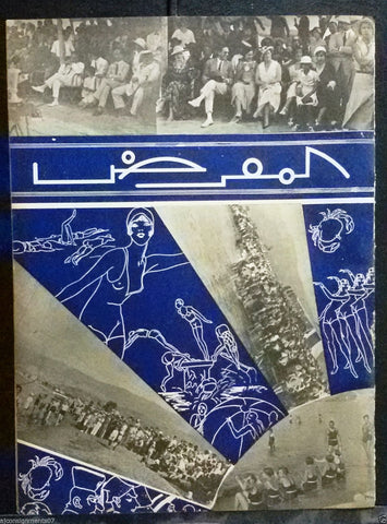 AL Maarad جريدة المعرض {Swimming Competition} Arabic Lebanese Newspaper 1932