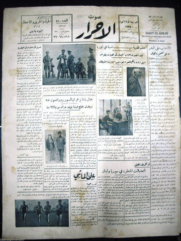 Saout UL Ahrar جريدة صوت الأحرار Arabic Hitler Lebanese Newspapers 17 July 1935