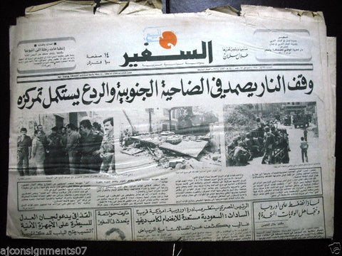 As Safir جريدة السفير Vintage Lebanese Arabic Newspaper May 31, 1980