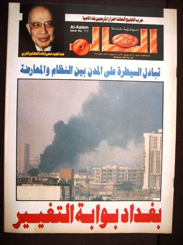 "Al Aalam ""The World"" Arabic Political Egyptian Magazine Iraq 1991"