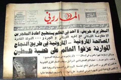 The Maronite الماروني Lebanese 1st Year #9 Christian Arabic Newspaper 1980