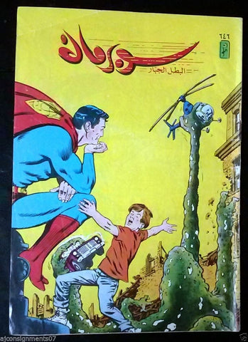 Superman Lebanese Arabic Original Comics 1991 No.646 سوبرمان كومكس