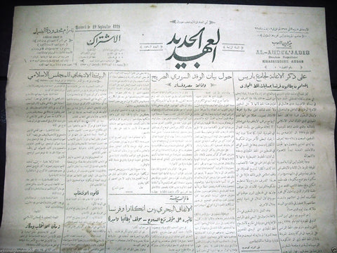 Al Ahdul' Jadid جريدة العهد الجديد Arabic Vintage Syrian Newspapers 1928 Sep. 19