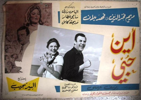 Where is My Love? Mariam Fakhr Eddine Egyptian Arabic Lobby Card 60s
