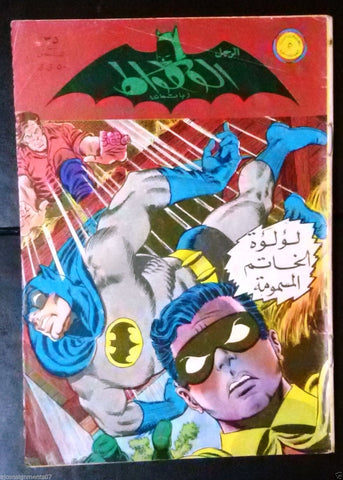 Batman الوطواط Batman Arabic Comics Lebanese Original # 35 Magazine 1968