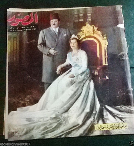 Al Mussawar المصور Wedding King Farouk and Queen Narriman Arabic Magazine 1951