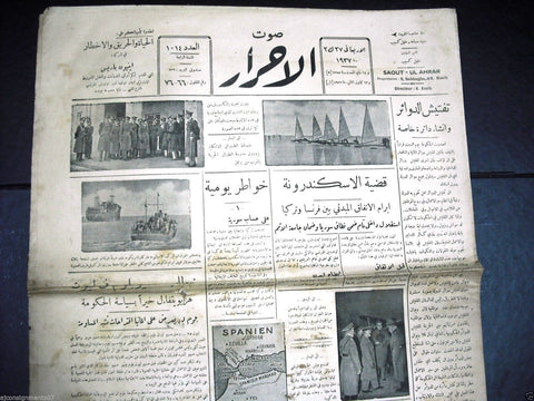 Saout UL Ahrar جريدة صوت الأحرار Arabic Vintage Lebanese Newspapers 27 Jan. 1937