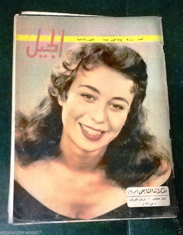 Al Guil الجيل Arabic #200 Egyptian Magazine 1955