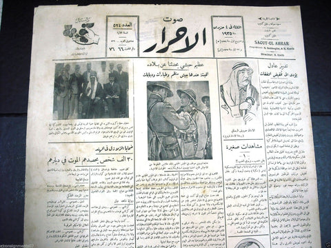 Saout UL Ahrar جريدة صوت الأحرار Arabic Vintage Lebanese Newspapers 4 June 1935