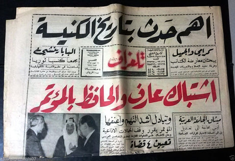 Telegraph جريدة تلغراف Arabic Lebanese King Faisal Saudi Arabia Newspaper 1965